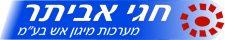 חגי אביתר מערכות מיגון אש Logo